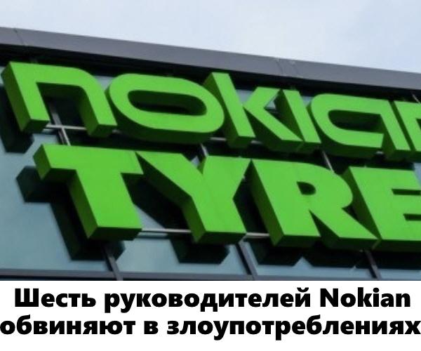 Шесть руководителей Nokian обвиняют в злоупотреблениях