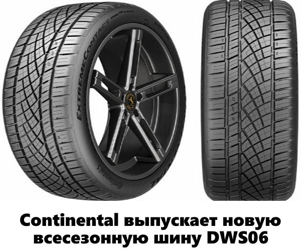 Continental выпускает новую всесезонную шину ExtremeContact DWS06 Plus