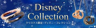 THE KISS クリスマス限定ディズニーコレクション
