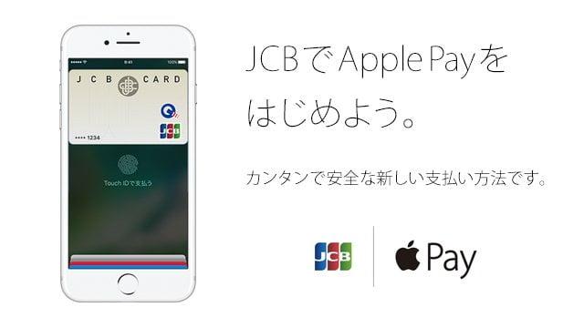 Apple Payを使ってもれなく 10%キャッシュバックキャンペーン: