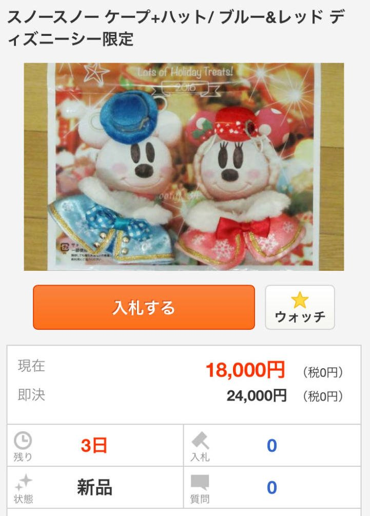 アイテム4つで合計1600円の最低落札価格が18000円。