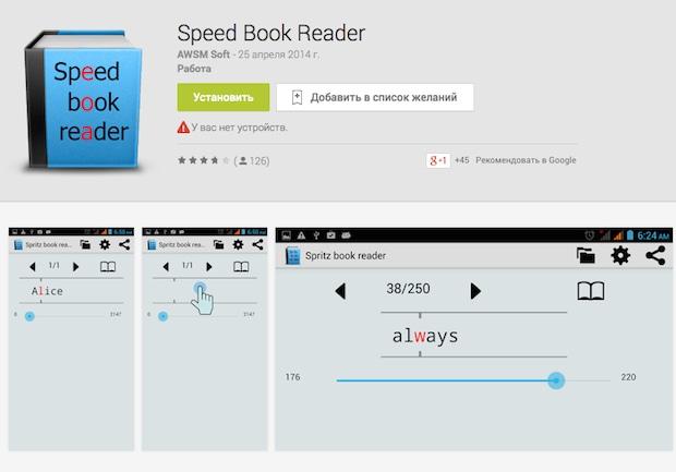 Как научиться скорочтению за 10 минут и быстро читать по 5+ книг в неделю