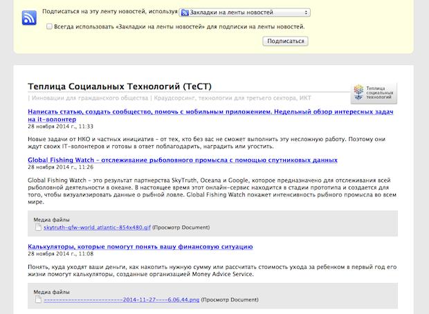 Отформатированная страница трансляции в браузере Firefox
