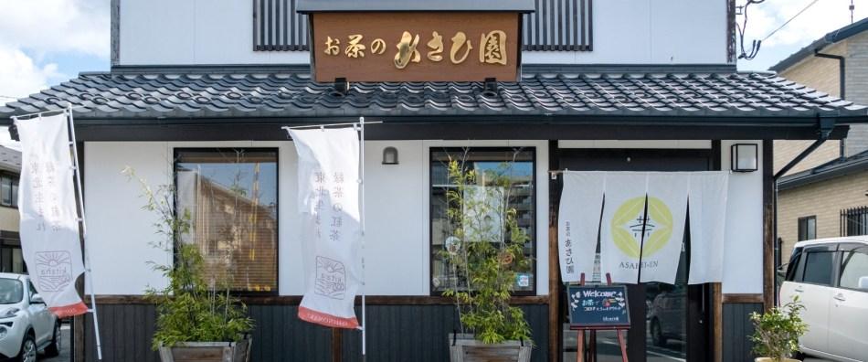 Kitaha Tea Garden, Japan