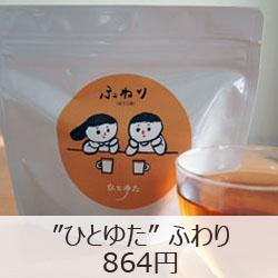 """""""ひとゆた"""" ふわり ほうじ茶"""