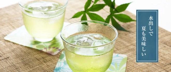 美味しい 水出し緑茶