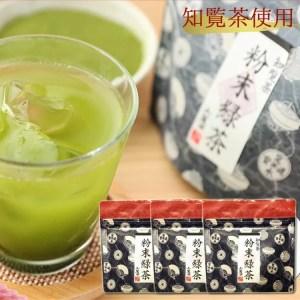 知覧茶 粉末緑茶 3個セット 送料無料
