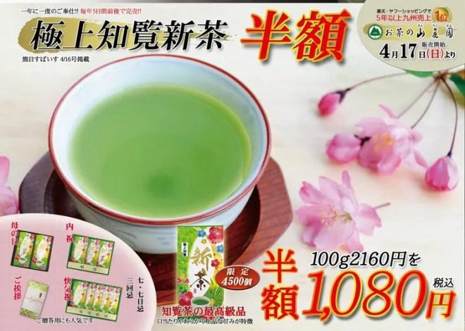 新茶まつり 目玉商品 極上知覧新茶が半額の1080円