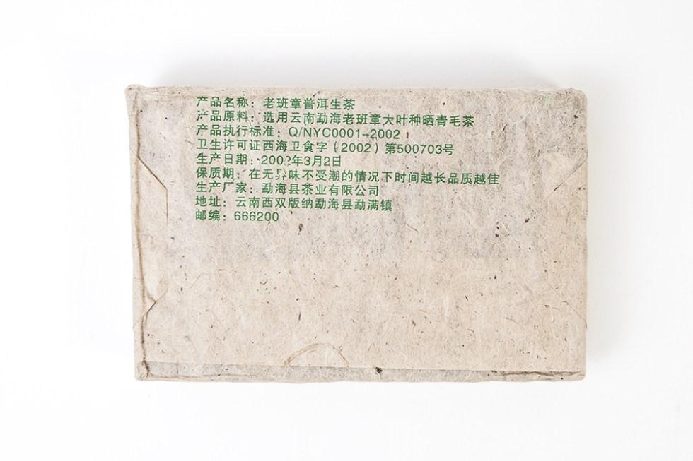 Шен пуэр из мэнхая 2002 год- лао бан джан
