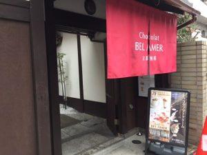 BEL AMER京都別邸