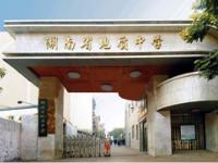 hunan dizhi middle school