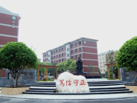 Huaxia Bilingual School