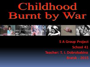 Детство, обожженное войной