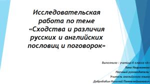 Исследовательская работа по теме «Сходства и различия русских и английских пословиц и поговорок»