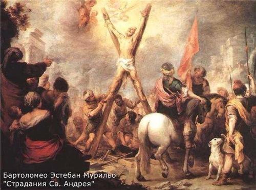 День святого Андрея