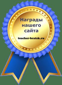Награды нашего сайта