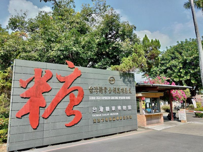 【台湾】高雄市内観光①〜台湾糖業博物館(橋頭糖廠)