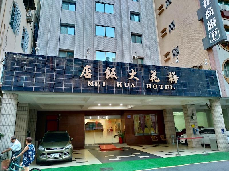 【台湾】高雄駅近の便利なホテル「Mei Hua Hotel/梅花大飯店」