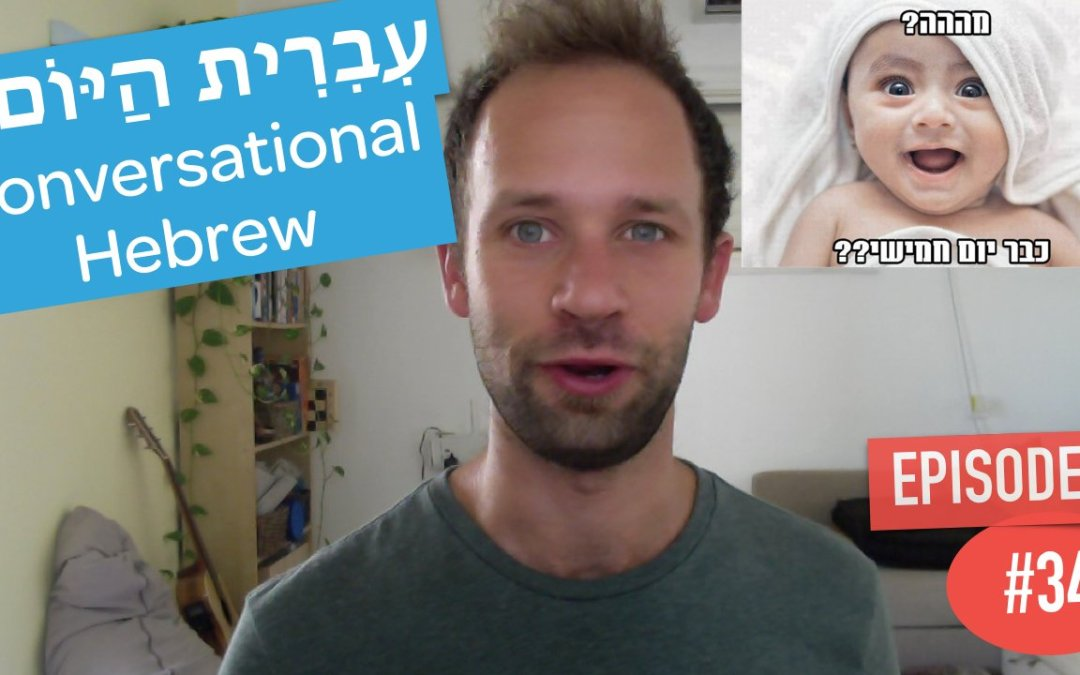 Learn Hebrew with these conversational hebrew videos