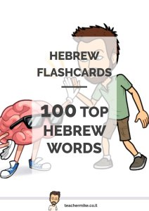 Learn 100 key Hebrew words with these flashcards