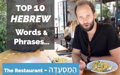 Top 10 Hebrew Words & Phrases – The Restaurant (הַמִּסְעָדָה)