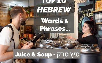 Top 10 Hebrew Words & Phrases – Soup & Juice (מיץ מרק)