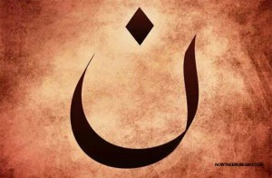 arabic-letter-n-nasrani-iraq-isis-christian-persecution-middle-east