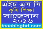 HSC Krishi Shikkha 2016