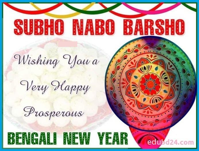 Pohela Boishakh Shuvo Noboborsho Photo Cards