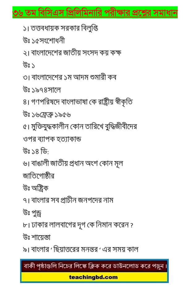 36 BCS Preli MCQ Question Solve  bpsc.gov.bd