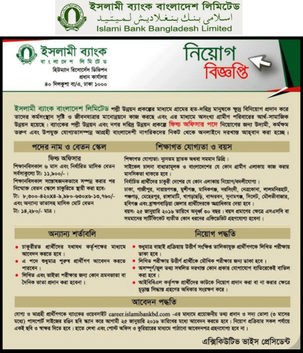 Islami Bank Bangladesh Field Officer Job 2016