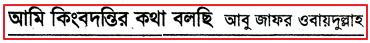 Ami Kingbodontir Khata Bolchi: HSC Bengali 1st Paper MCQ Question With Answer