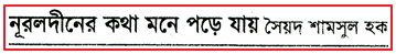 Nuruldiner Kotha Mone Pore Jai: HSC Bengali 1st Paper MCQ Question With Answer