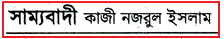 Shammobadi: HSC Bengali 1st Paper MCQ Question With Answer
