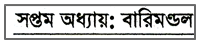 Water Zone: HSC Geography 1st MCQ Question With Answer