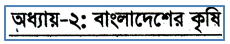 Agriculture of Bangladesh: HSC Economics 2nd MCQ Question With Answer