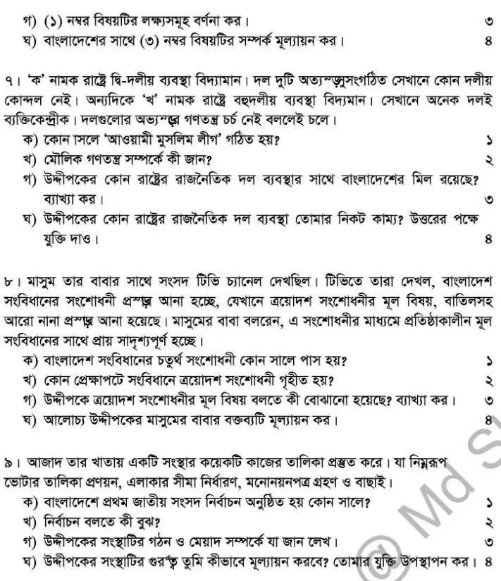 Civics-2nd Exam 2014 (3)