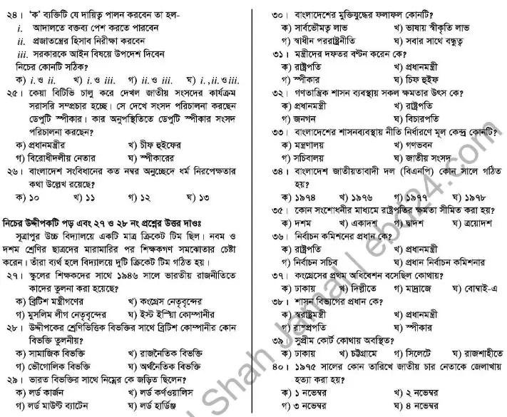 Civics-2nd Exam 2014 (5)