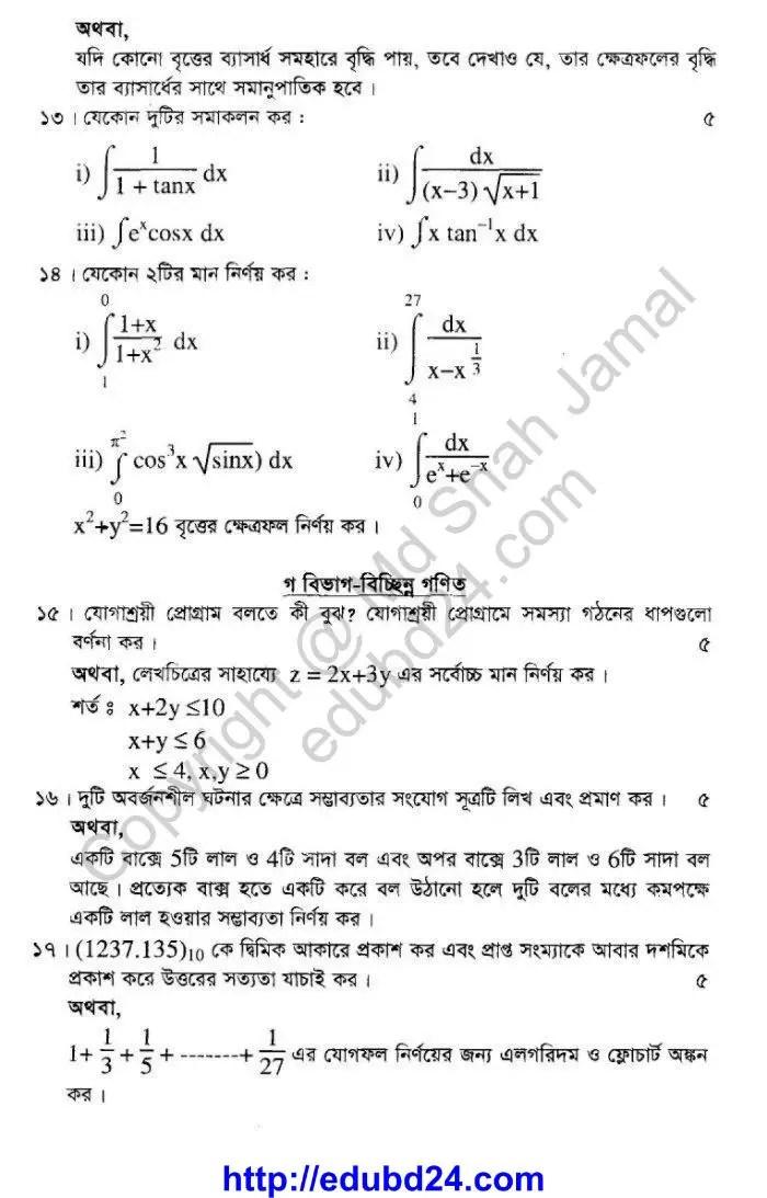 Higher Math 27.2.14 (3)