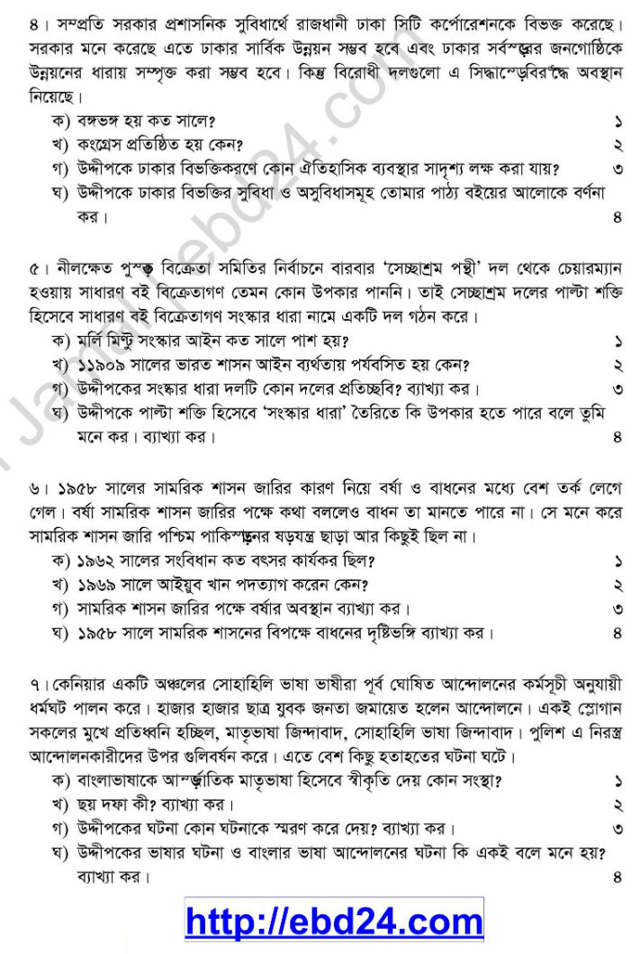 Islamic History Suggestion and Question Patterns of HSC Examination 2014 (2)