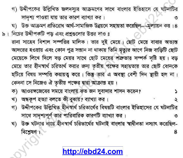 Islamic History Suggestion and Question Patterns of HSC Examination 2014 (4)