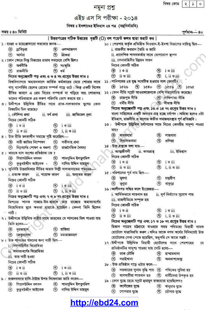 Islamic History Suggestion and Question Patterns of HSC Examination 2014 (5)