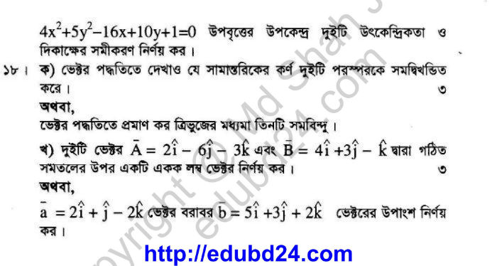 Mathmatics 11.03.2014 (4)