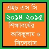 HSC all Subjects new curriculum and syllabus 2014-15