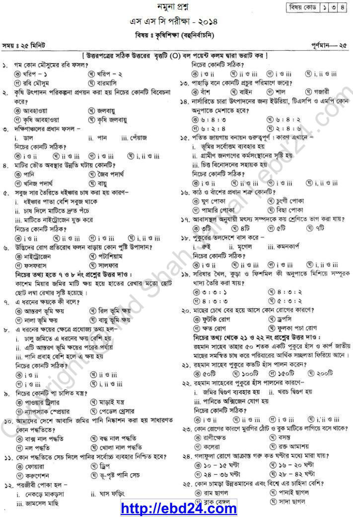 Agriculture Suggestion and Question Patterns of SSC Examination 2014_3