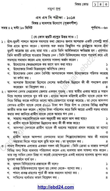 Babosha Uddag Suggestion and Question Patterns of SSC Examination 2014 (1)