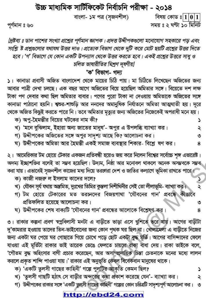 Bangla-1st (1)