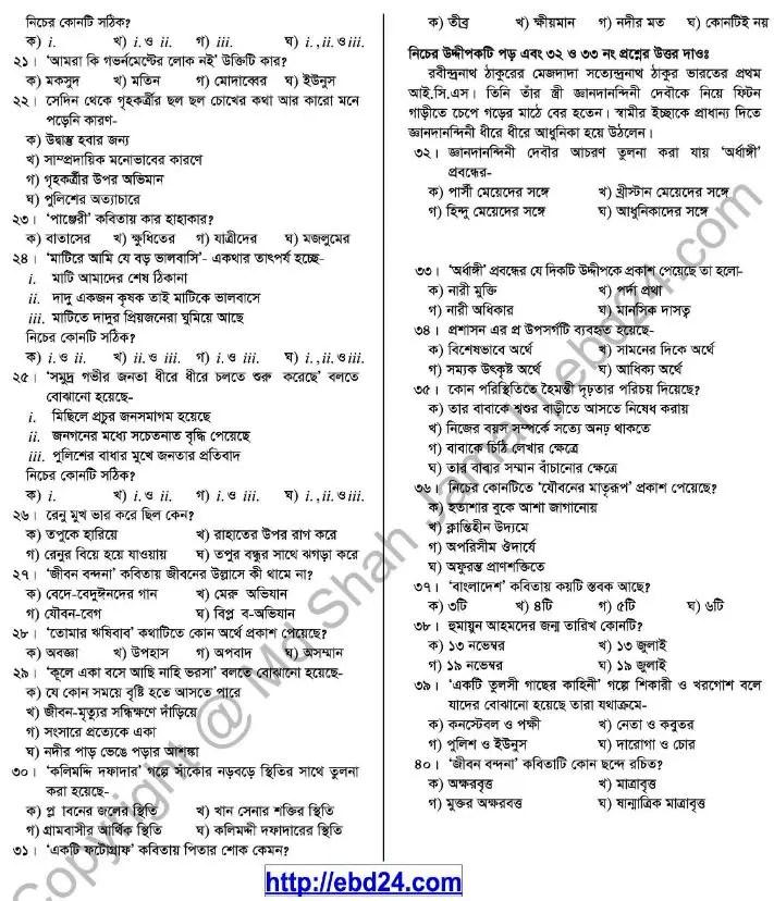 Bangla-1st (6)