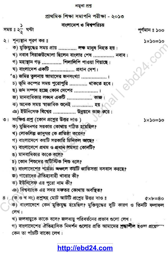 Bangladesh and Bisho Porichoy Suggestion and Question Patterns of PSC Examination 2013 (0)