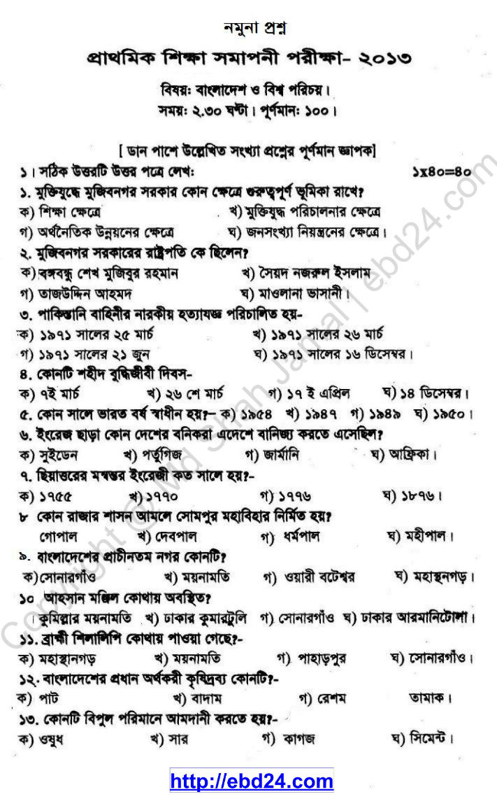Bangladesh and Bisho Porichoy Suggestion and Question Patterns of PSC Examination 2013 (1)